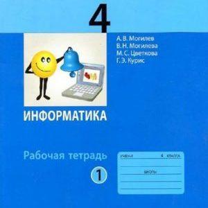 Информатика - 4 класс Рабочая тетрадь часть 1 Могилев Цветкова читать, скачать бесплатно