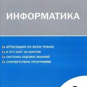 Информатика 6 класс КИМ к учебнику Босовой читать скачать бесплатно