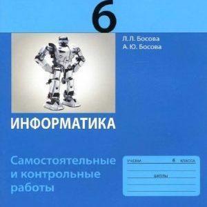 Информатика - 6 класс Самостоятельные и контрольные работы Босова читать скачать бесплатно