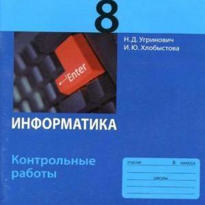 Информатика - 8 класс Контрольные работы Угринович Хлобыстова читать скачать бесплатно
