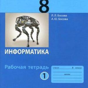 Информатика - 8 класс 1 часть Рабочая тетрадь Босова читать скачать бесплатно