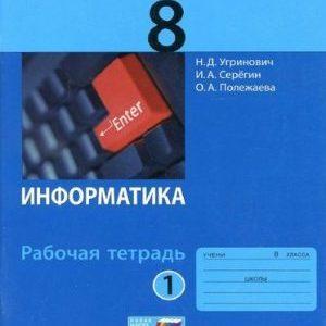 Информатика - 8 класс 1 часть Рабочая тетрадь Угринович читать скачать бесплатно