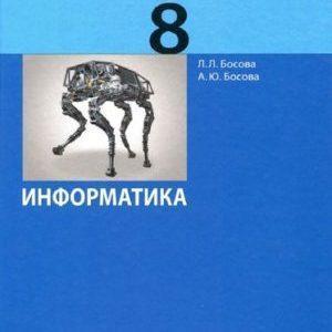 Информатика - 8 класс Учебник Босова читать скачать бесплатно