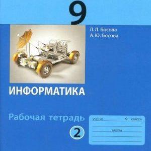 Информатика - 9 класс 1 часть Рабочая тетрадь Босова читать скачать бесплатно