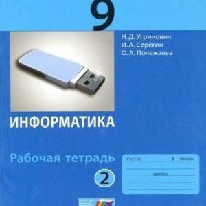 Информатика - 9 класс 1 часть Рабочая тетрадь Угринович читать скачать бесплатно