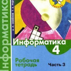 Информатика - 4 класс Рабочая тетрадь Семенов Рудченко 3 часть читать, скачать бесплатно
