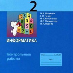 Информатика - Контрольные работы 2 класс Матвеева Челак читать, скачать бесплатно