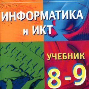 Информатика и ИКТ Учебник для 8-9 классов Макарова читать скачать бесплатно