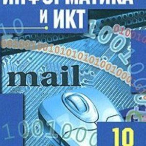 Информатика и ИКТ - 10 класс Тематические тесты Гейн Юнерман читать скачать бесплатно