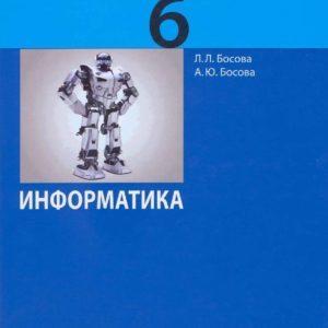 Информатика - 6 класс Учебник Босова читать скачать бесплатно