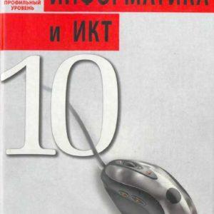 Информатика и ИКТ - 10 класс Профильный уровень Угринович читать скачать бесплатно