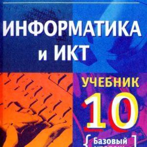 Информатика и ИКТ - 10 класса учебник Макарова Базовый уровень читать скачать бесплатно