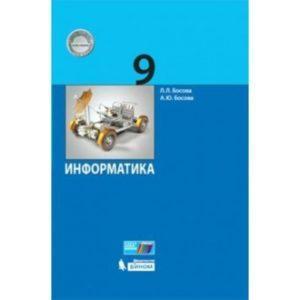 Информатика - 9 класс Самостоятельные и контрольные работы Босова читать скачать бесплатно