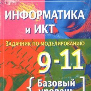 Информатика и ИКТ Задачник по моделированию 9-11кл. Базовый уровень Макаровой читать скачать бесплатно
