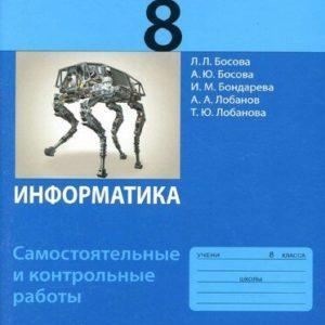 Информатика - 8 класс Самостоятельные и контрольные работы Босова читать скачать бесплатно