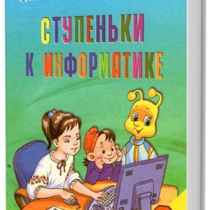 Информатика - Ступеньки к информатике 2 класс Ломаковская А.В. и др. читать, cкачать в PDF бесплатно