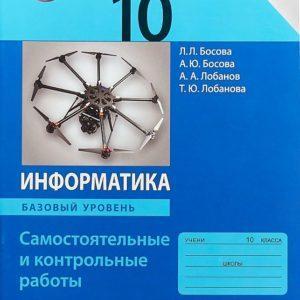 Информатика - 10 класс Самостоятельные и контрольные работы Базовый уровень Босова читать скачать бесплатно
