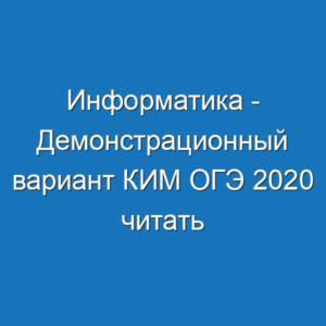 Информатика - Демонстрационный вариант КИМ ОГЭ 2020 читать скачать бесплатно