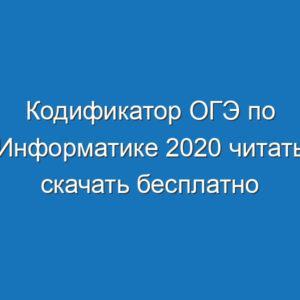 Кодификатор ОГЭ по Информатике 2020 читать скачать бесплатно