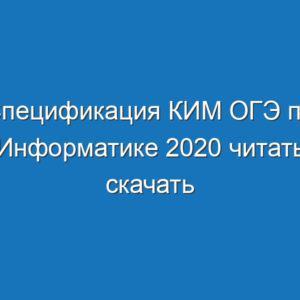 Спецификация КИМ ОГЭ по Информатике 2020 читать скачать бесплатно