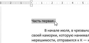 Настройка шрифта в Microsoft Word - Информационные технологии - Информатика