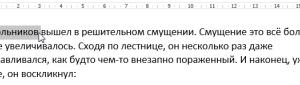 Форматирование текста в Microsoft Word - Информационные технологии - Информатика