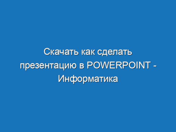 Сделать и скачать сайт реклама сайта в интернете Улица Василисы Кожиной