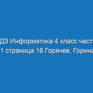 ГДЗ Информатика 4 класс часть 1 страница 16 Горячев, Горина
